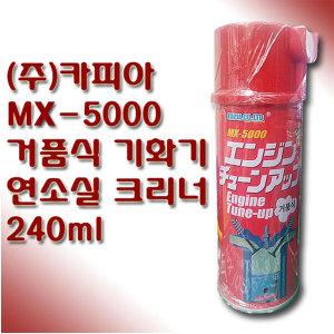 거품식 기화기 연소실 크리너 카피아 MX-5000 240ml