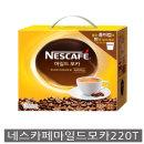 네스카페 마일드 모카 커피믹스 220T