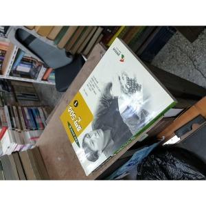 707아이책//초반 50수1(조훈현 실전바둑3)-조훈현/삼호미디어/실물