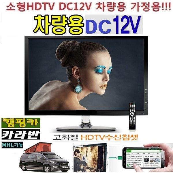캠핑TV LED소형TV 차량용TV (DC12V)야외용 카라반 GS1