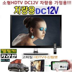 DC12V) 차량용TV 캠핑카 소형TV USB 야외용TV   JTQ24