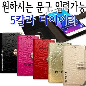 시크릿노트폰 IM-A890S/A890K/L 가죽케이스(로쥬