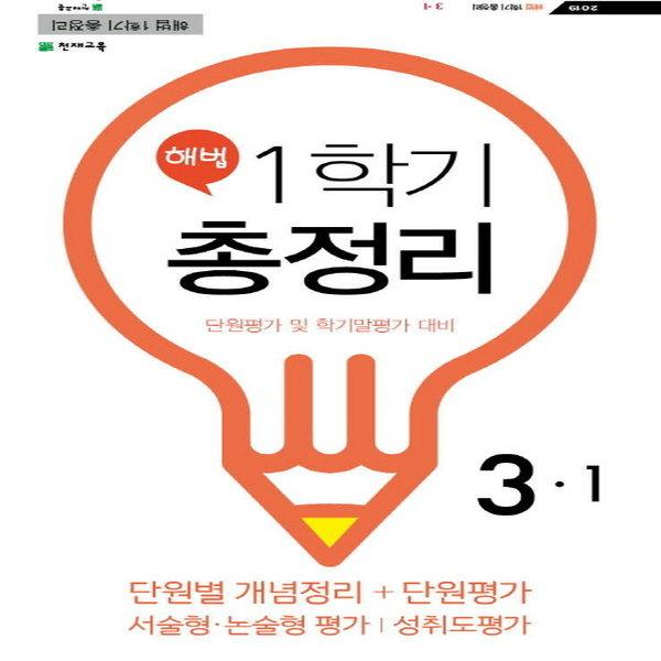 천재교육 해법 1학기 총정리 초등 3-1 (2019/8절)