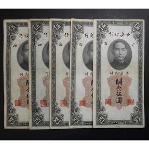 중국 1930년(중화민국19년)관금 5위안(오원)지폐(vf+)