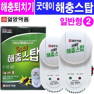 굿데이 해충스탑(일반형)- 2개/초음파해충퇴치기