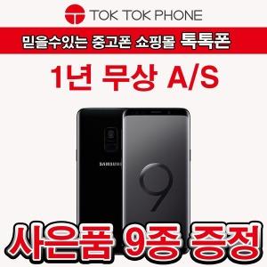 갤럭시 s9/s9+ 리퍼폰/중고폰/공기계/스마트폰
