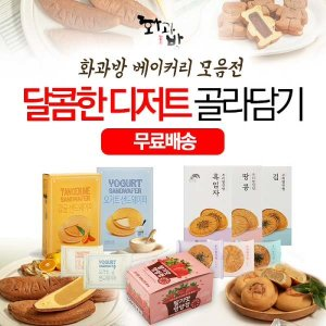 (현대Hmall) 화과방  1+1 간식(빵/양갱) 균일가 모음