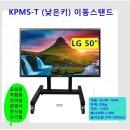 (oriontv)KPMS-T 낮은키 LG 삼성40-60ledtv이동스탠드