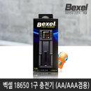 벡셀 18650 1구 충전기 (AA/AAA충전지 겸용)