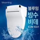 블루밍 방수비데 필터없는 리모콘 ICON-R321