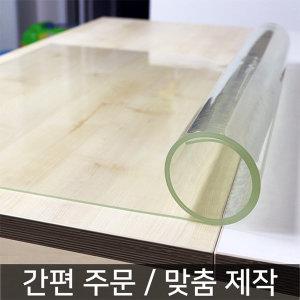 두께2mm THE 투명매트 식탁 책상 테이블 유리대용
