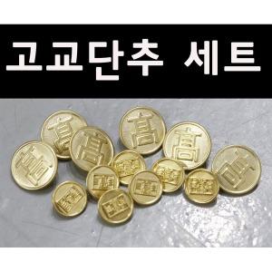 고등학생 교복단추-앞단추6+소매단추7-