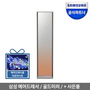 인증점P 삼성 의류청정기 에어드레서 DF60N8700MG