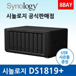 Synology DS1819+ 4GB NAS 무료발송 USB32G증정