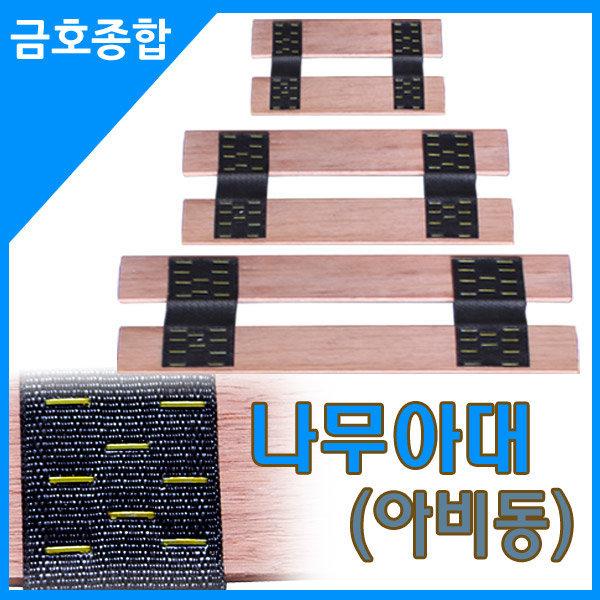 화물차용품 화물보호 나무아대 여섯자180cm
