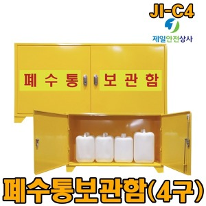 폐수통보관함 JI-C4 실험실 과학실 연구실 화학물질