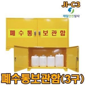 폐수통보관함 JI-C3 폐액통 보관 3구형 스틸 소재