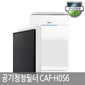 (정품) 위닉스 공기청정기필터 제로플러스 전용필터 CAF-H0S6 (모델명 확인후 구매요망)