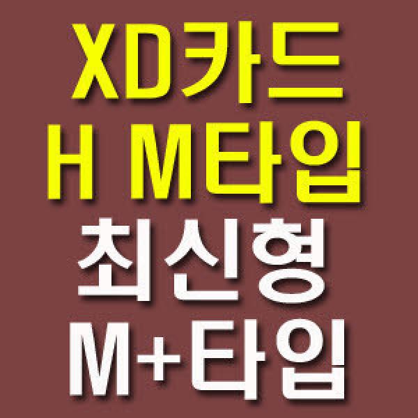 올림푸스정품 xD카드 H타입 2GB XDCARD XD픽쳐카드 후지 올림푸스 전용 메모리카드