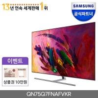 인증점 QLED TV 189cm(75) QN75Q7FNAFVKR 스탠드형