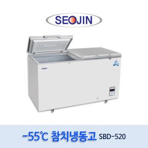 서진 초저온 참치냉동고 -55도 520L