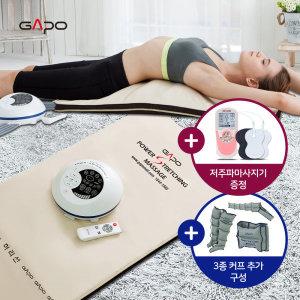 단독 팔 추가 커프 증정 포함 가포 파워스트레칭매트 + 공기압마사지기  풀세트  구성