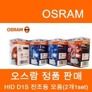 정품 HID D1S (2개 1set) 모음전