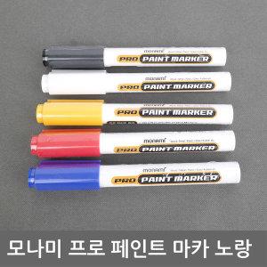 모나미 페인트마카 노랑색 12PCS 1BOX