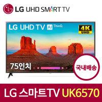 LG전자 75UK6570 리퍼 TV 4K 75인치 UHD TV 스마트TV