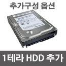 1테라 추가구성 컴퓨터구매시 추가선택 옵션