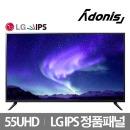 139cm(55) UHD TV 티비 TV모니터 LG IPS패널