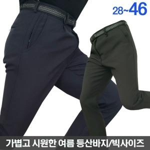 여름 프리미엄급 등산바지/28-46/등산복/남자