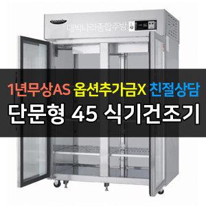 업소용 45 단문형 1045L 식기건조기 LHD-1023LG-V01