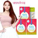 레몬밤 부스터필 1+1+1/3박스/레몬밤정/프랑스 레몬밤