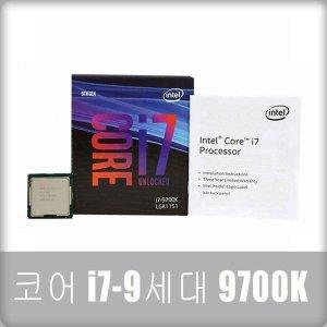 (GI) 인텔 코어 i7-9700K  커피레이크-R  정품
