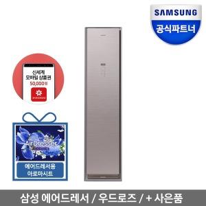 인증점P 삼성 의류청정기 에어드레서 DF60N8500RG