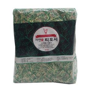 자연애티모시3kg/티모시/건초/토끼먹이/토끼사료