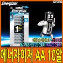에너자이저 MAX 플러스 AA 10알 알카라인 건전지