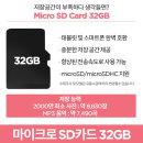 MicroSD 32GB (P7 전용)