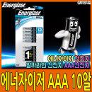 에너자이저 MAX 플러스 AAA 10알 알카라인 건전지
