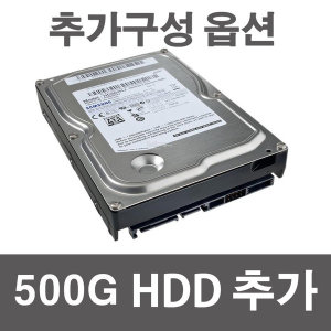 500G 추가구성 컴퓨터구매시 추가선택 옵션