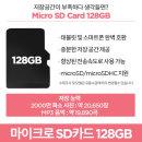 MicroSD 128GB (P7 전용)