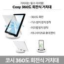 회전식 태블릿PC/스마트폰스탠드 (ST1328)(P7 전용)