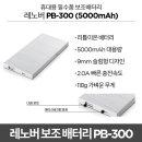 레노버 보조밧데리 PB300(P7 전용)