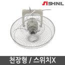 신일 천장선풍기 SIF-16CSM 천장형 천정형 선풍기