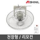 신일 천장선풍기 SIF-16CSR 천장형 천정형 선풍기