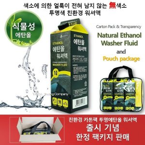 에탄올 워셔액 친환경 투명 무색소 와이퍼 사계절 SET
