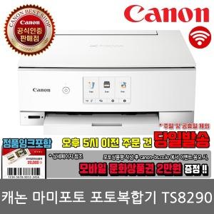 (MS) TS8290/마미포토 포토복합기/당일발송/재고보유