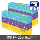 리빙 미용티슈 250매x24각 각티슈 (1box) 곽티슈