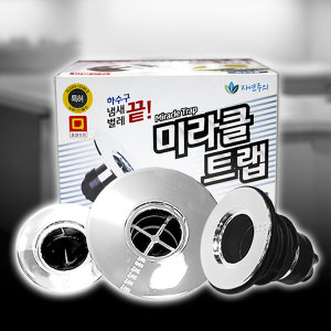 New 미라클트랩-하수구 냄새차단트랩 씽크대 배수구